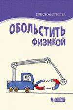 Обольстить физикой. Истории на все случаи жизни. 3-е изд., стереотип. Дрессер К.