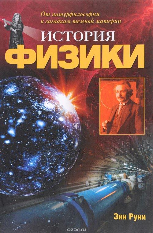 История физики : от натурфилософии к загадкам темной материи