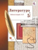Литература. 5 кл. Рабочая тетрадь №1.