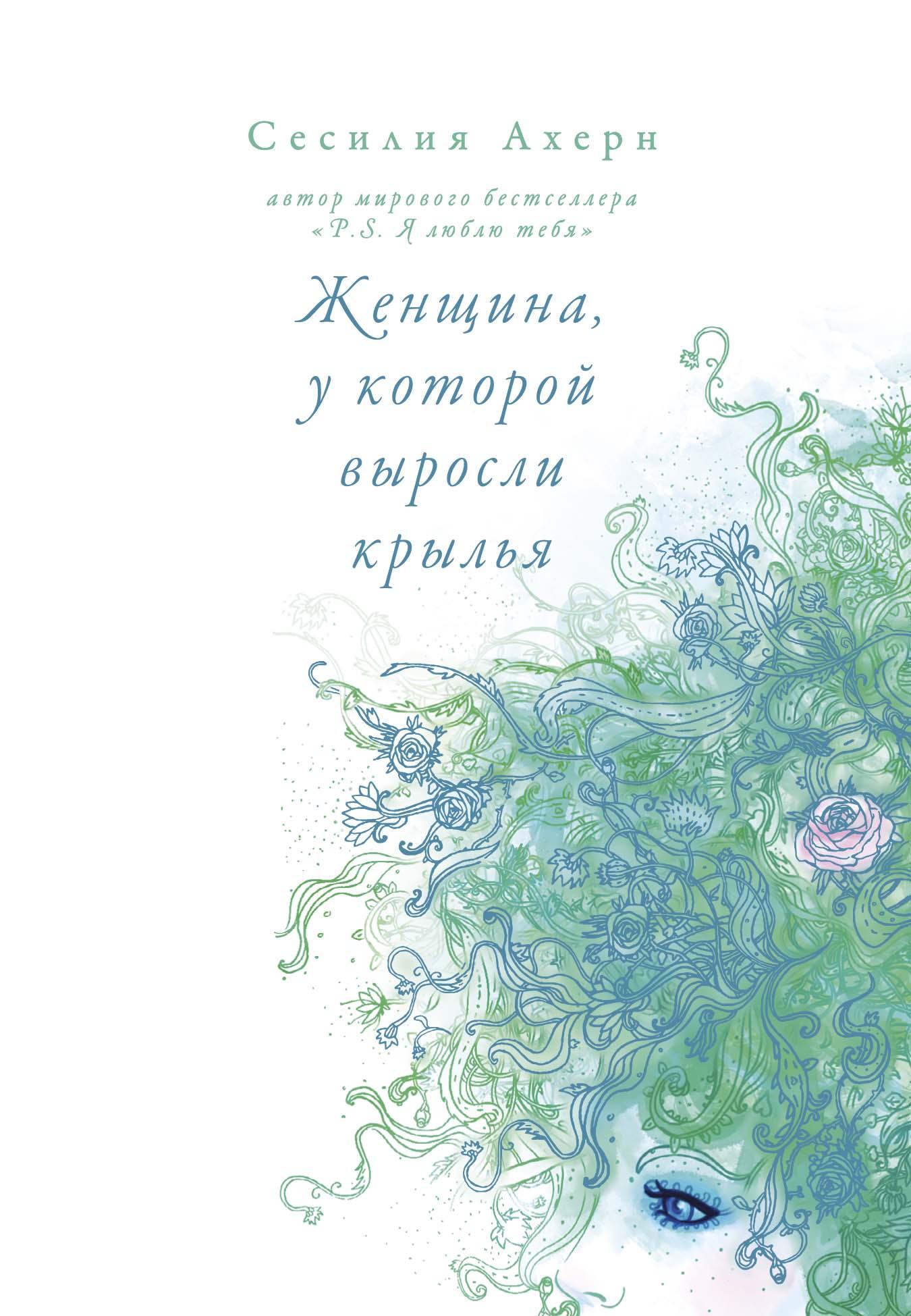 Женщина, у которой выросли крылья (мягк.обл.)