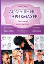 Домашний парикмахер. Понятный самоучитель