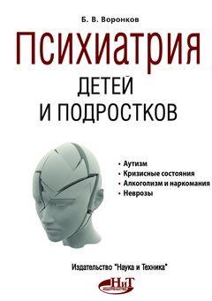 Психиатрия детей и подростков.   Б. Воронков.