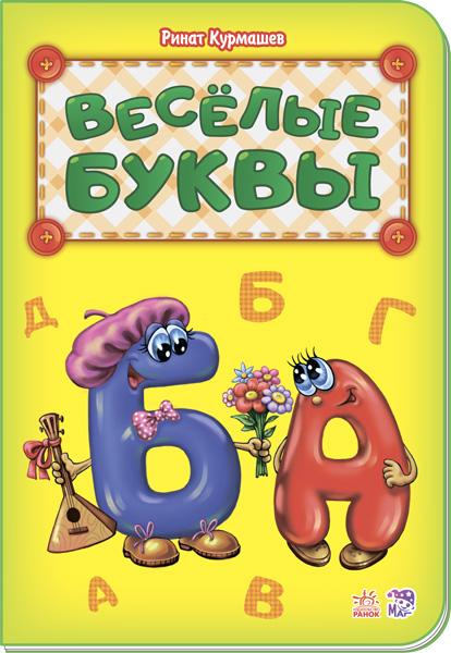 Абетка: Весёлые буквы (р) нова
