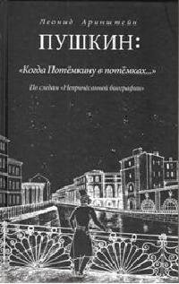 Пушкин: Когда Потемкину в потемках.:По следам Непричесанной биографии