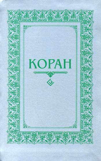 Коран. 3-е изд.