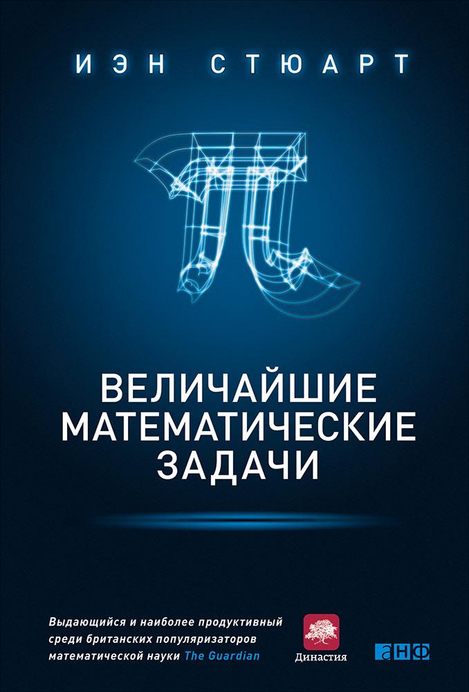 Величайшие математические задачи. 3-е изд. Стюарт И.