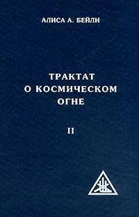 Трактат о космическом огне. Том II. 2-е изд.