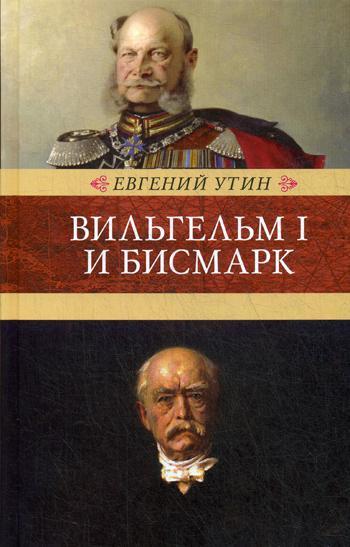 Вильгельм I и Бисмарк: исторические очерки