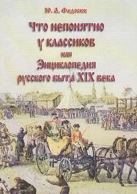 Что непонятно у классиков, или Энциклопедия русского быта ХIX ве