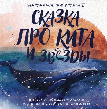 Сказка про кита и звезды:книга-медитация для особенных людей