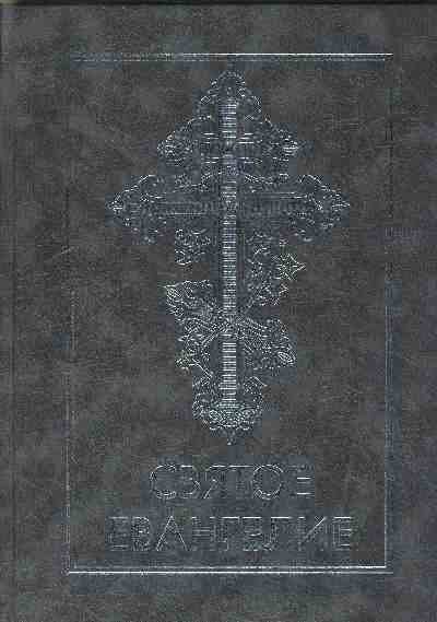 Святое Евангелие(3037)