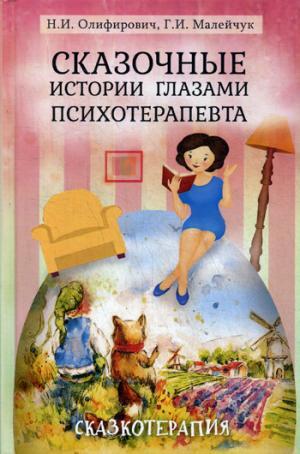Сказочные истории глазами психотерапевта / 2-е изд.