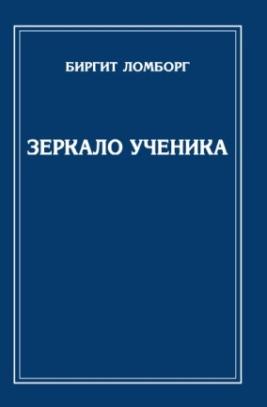 Зеркало ученика. 3-е изд. (обл.)