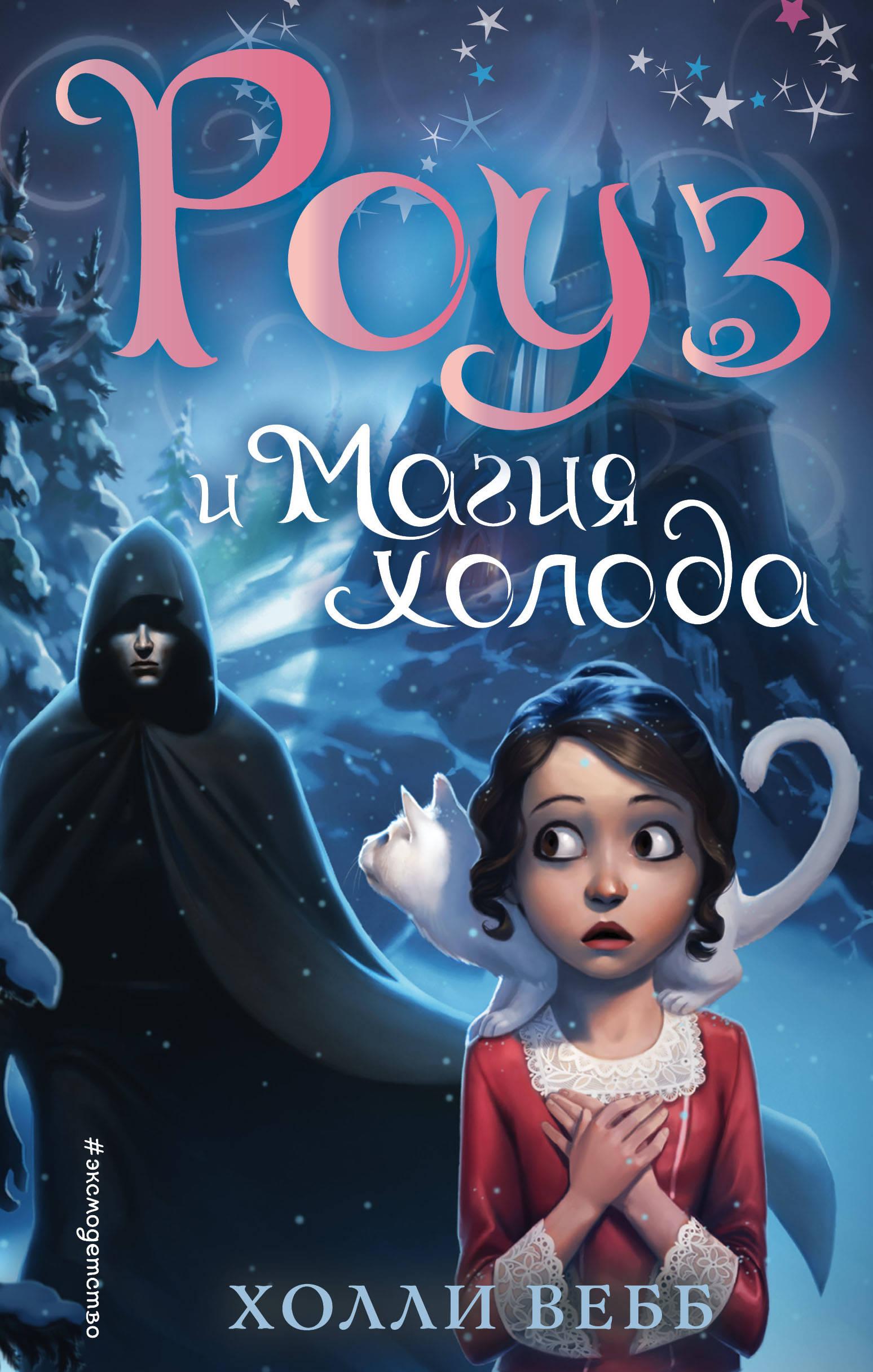 Роуз и магия холода (новое оформление) (#2)
