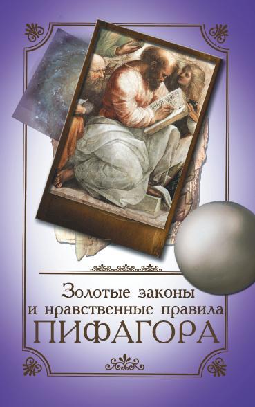 Золотые законы и нравственные правила Пифагора. 4-е изд.
