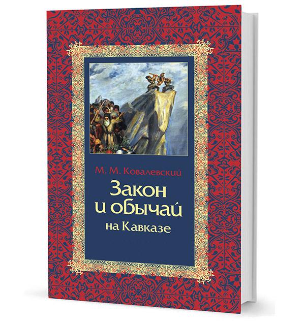 Закон и обычай на Кавказе