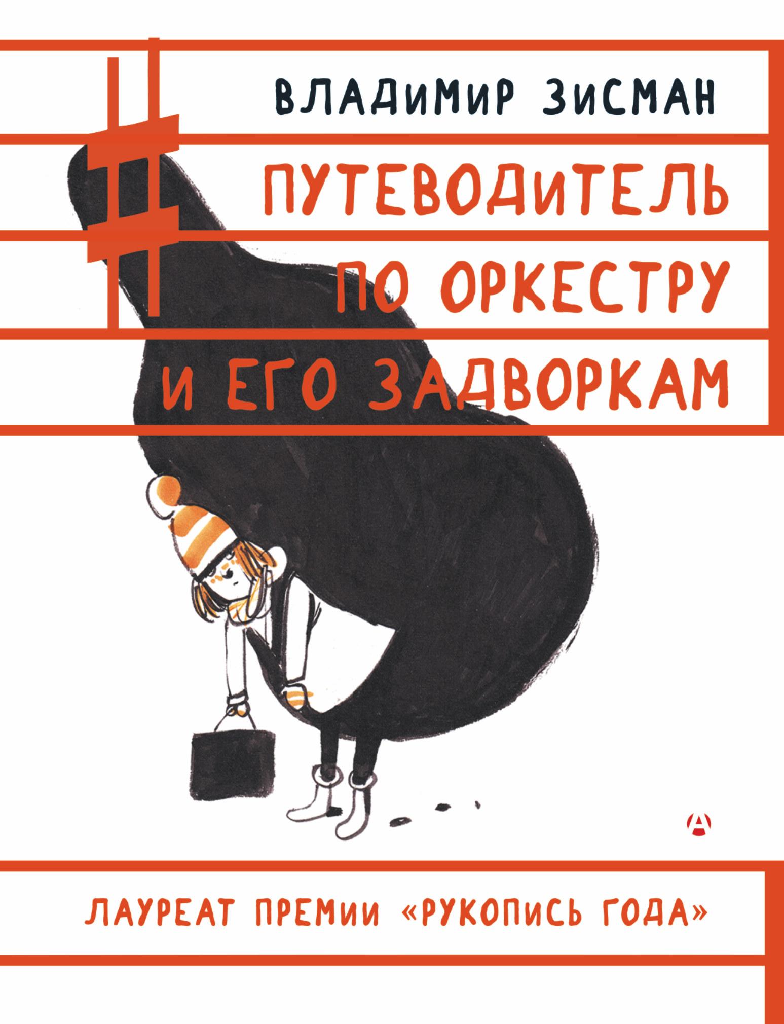 Путеводитель по оркестру и его задворкам