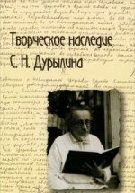Творческое наследие С.И.Дурылина.Сборник статей.