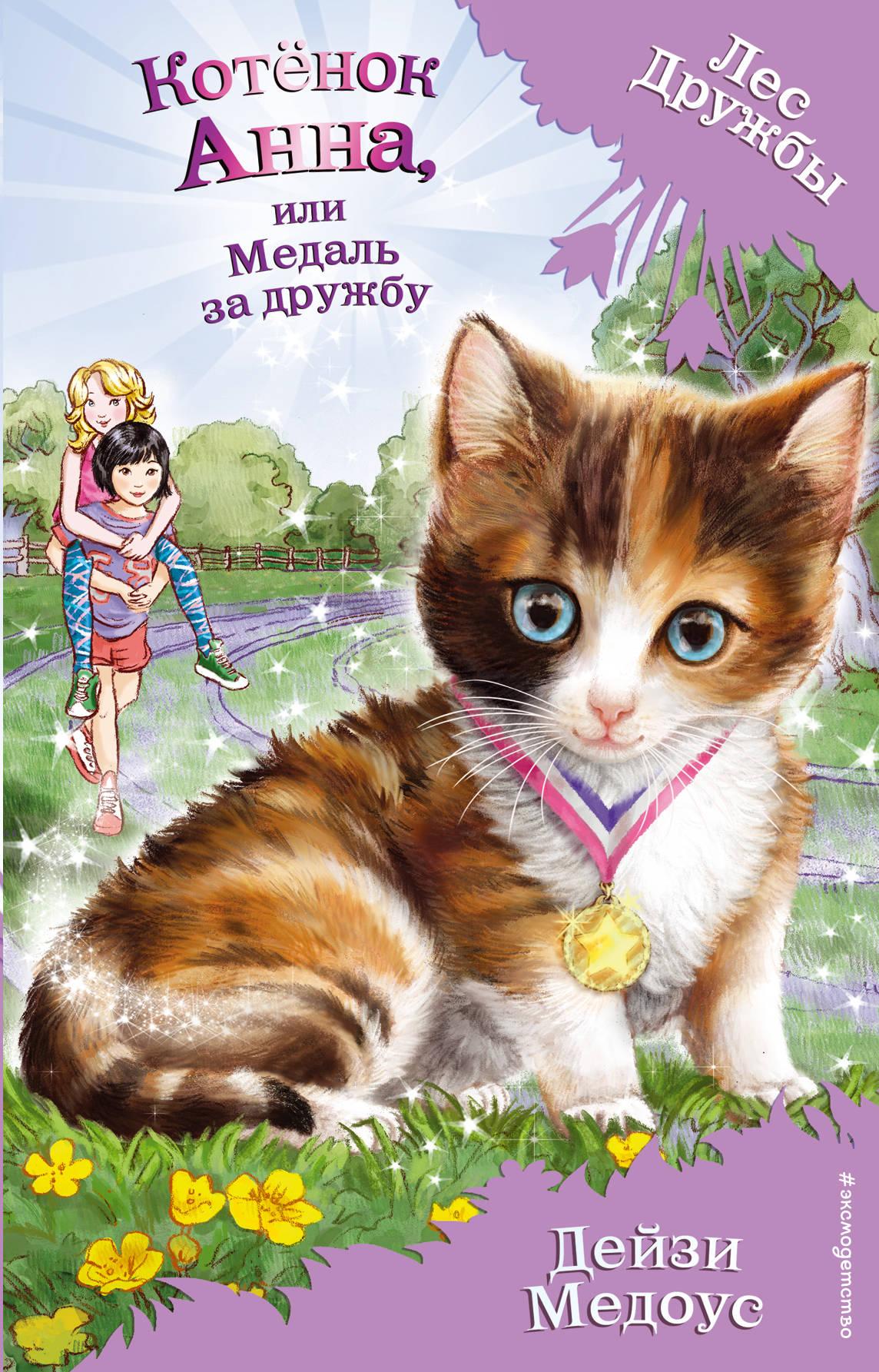Котёнок Анна, или Медаль за дружбу (выпуск 26)