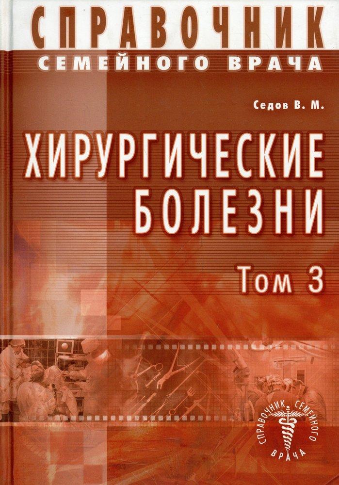 Хирургические болезни Т-3. Справочник семейного врача