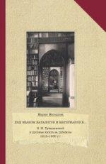 Под знаком каталогов и материалов к... В. Н. Тукалевский и русская книга за рубежом. 1918-1936 гг.