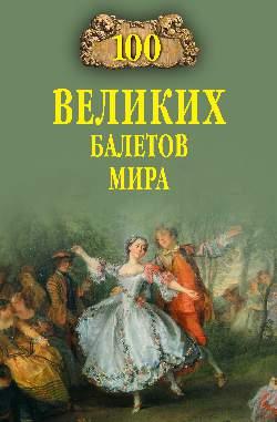 100 великих балетов мира  (12+)