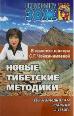 Новые тибетские методики