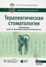 Терапевтическая стоматология + CD Нац. руководство