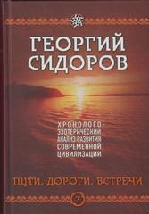 Хронолого-эзотерический анализ развития современной цивилизации. Книга 3. Пути. Дороги. Встречи (нов