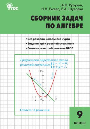 Сборник задач по алгебре 9 кл. ФГОС. Рурукин А.Н., Гусева Н.Н., Шуваева Е.А.