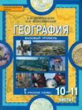 География 10кл ч1 (10-11кл) [Учебник]