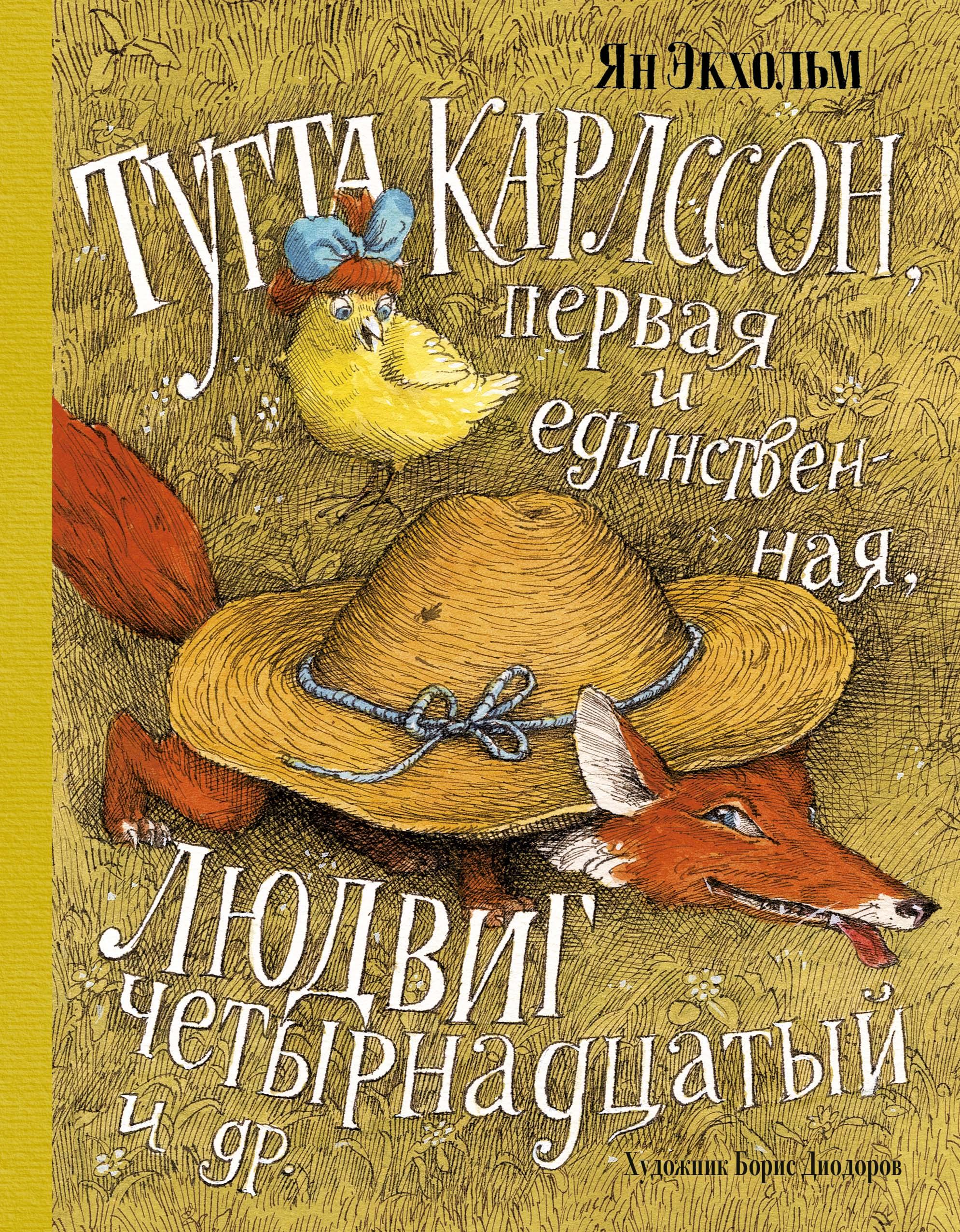 Тутта Карлссон, Первая и Единственная, Людвиг Четырнадцатый и др. (илл. Б. Диодорова)
