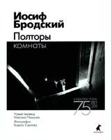 Полторы комнаты +с/о (16+)