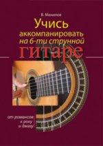Учись аккомпанировать на шестиструнной гитаре
