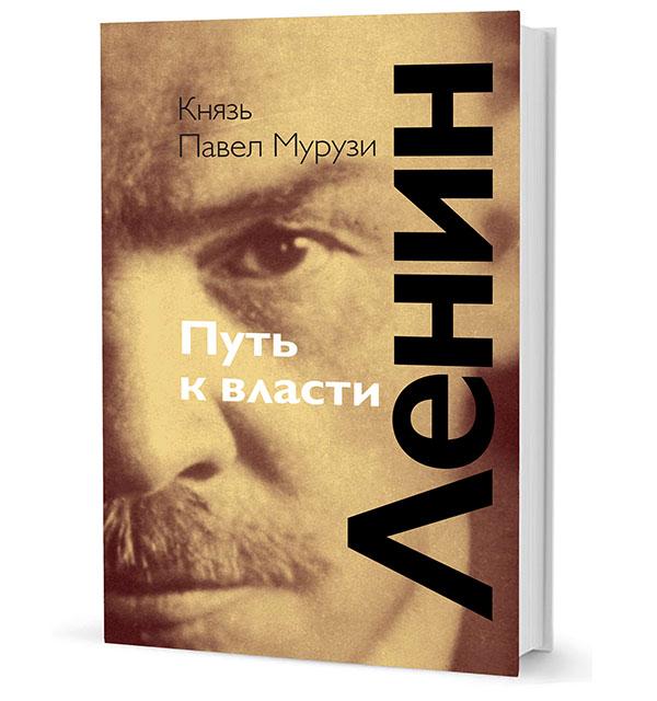 Ленин.Путь к власти