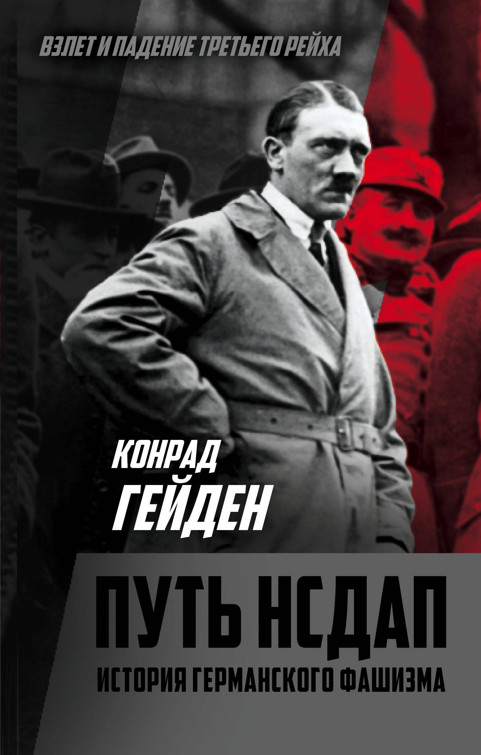 Путь НСДАП. История германского фашизма