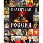 Правители России русский язык (мяг)