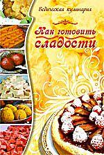 Как готовить сладости. Ведическая кулинария. 4-е изд.