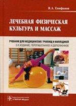 Лечебная физическая культура и массаж : учебник / В. А. Епифанов. — 2-е изд., перераб. и доп. — М. : ГЭОТАР-Медиа, 2016. — 528 с. : ил.