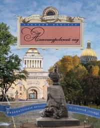 Александровский сад. Увлекательная экскурсия по Северной столице