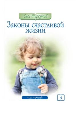 Законы счастливой жизни. Том 3. 3-е изд. Могущественные силы Вселенной