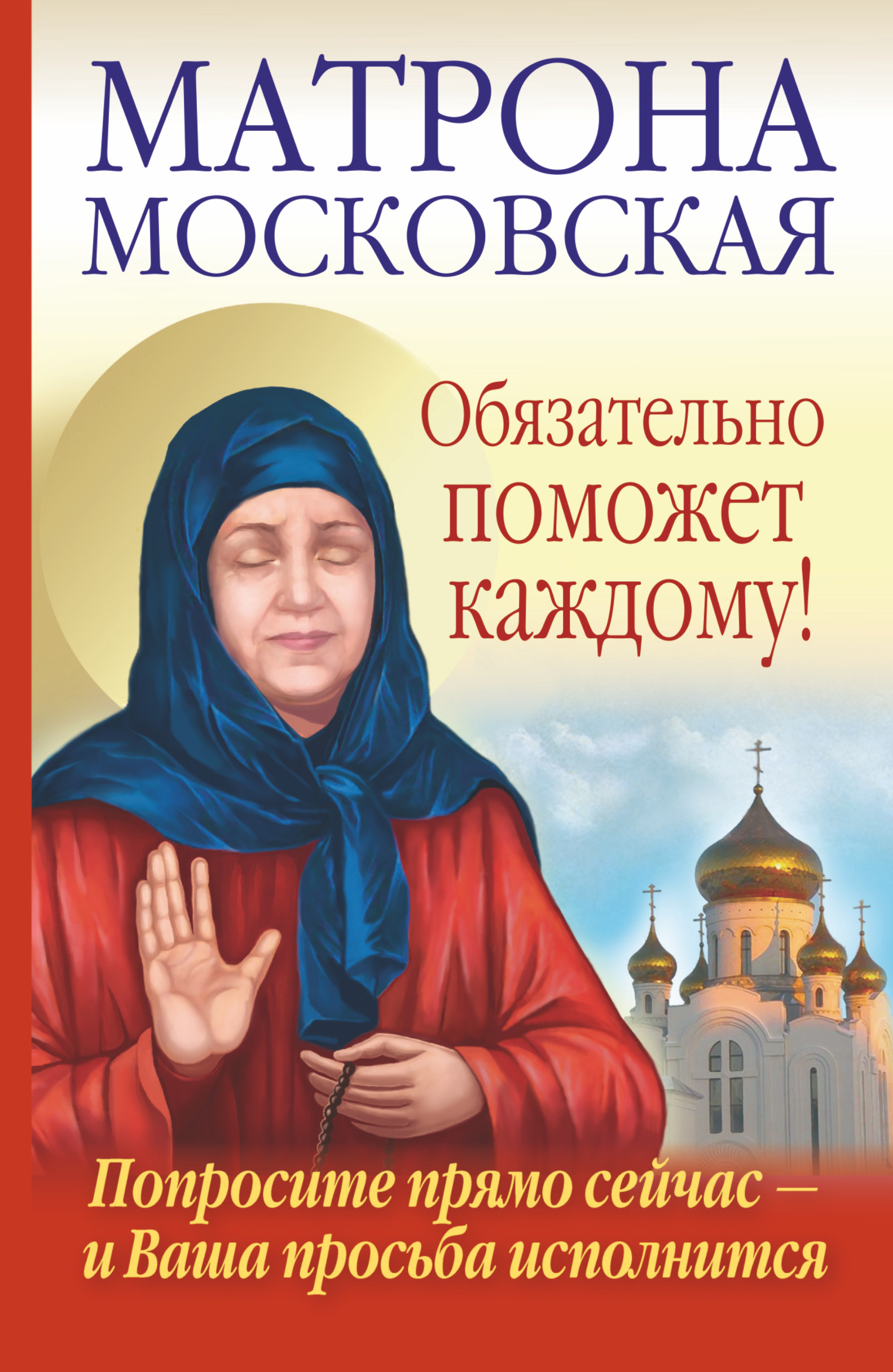 Матрона Московская обязательно поможет каждому!