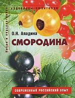 Смородина: Пособие для садоводов-любителей. Аладина О.Н.