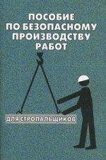Пособие по безопасному производству работ для стропальщиков. Тихомиров О.И.