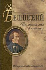 Вся жизнь моя в письмах. Из переписки В.Г.Белинского / Сост. и автор вступит. ст. И.Р.Монахова.