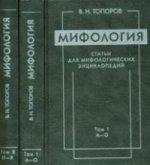 Мифология: Статьи для мифологич.энциклоп Т.1, Т.2