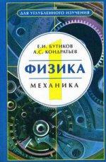 Физика. В 3-х кн. Кн. 1. Механика. Бутиков Е.И., Кондратьев А.С.