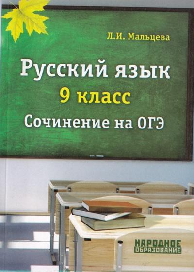 Мальцева. Русский язык. 9 класс. Подготовка к сочинению на ОГЭ.
