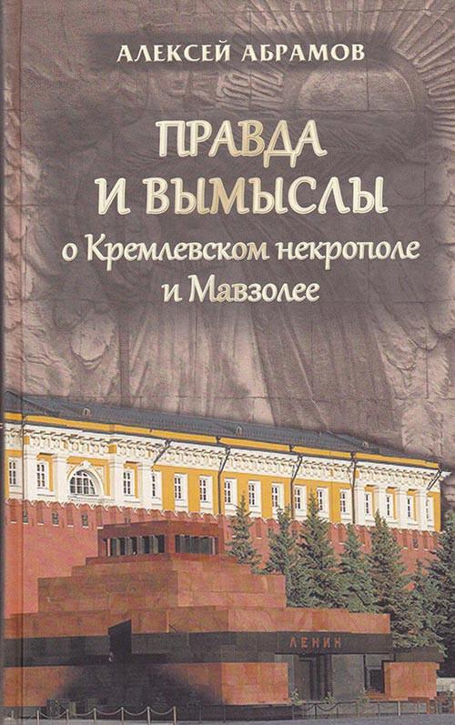 Правда и вымыслы о Кремлевском некрополе и Мавзолее.