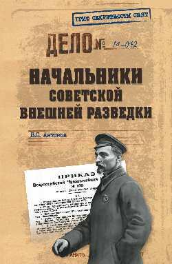 ГСС Начальники советской внешней разведки (12+)